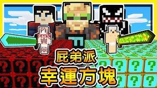Minecraft 攻擊力9999屁弟派【幸運方塊】競速 😂 !! 來自【遠古星球】世界最強【暗黑武器】!! 全字幕