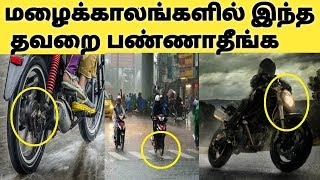 மழைக்காலங்களில் இந்த தவறை மட்டும் பண்ணாதீங்க   Motorbike Tips During Rainy Season   Bike Tips