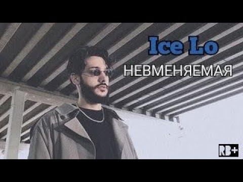 Ice Lo - НЕВМЕНЯЕМАЯ (audio)