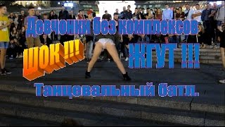ШОК!!! ДЕВЧОНКИ БЕЗ КОМПЛЕКСОВ ЖГУТ!!! Танцевальный батл Киева