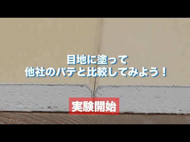 タイガーブランドの軽量パテ(ヤセない編)