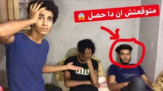 اغاني حصرية شوفو صحابي قالو ايه بعد مخرجو من المدرسه المهجوره ؟! تحميل MP3