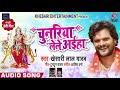 #Khesari_Lal_Yadav का New भोजपुरी देवी गीत - Chunariya Lele Aaiha - चुनरिया लेले अईहा - Bhakti Songs