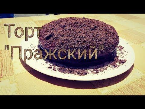 """Торт """"Пражский"""". По-домашнему, очень простой рецепт."""