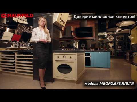 Видеообзор Электрический духовой шкаф Maunfeld MEOFG 676RIB TR бежевый