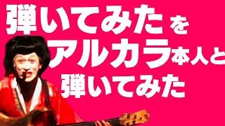 ベース弾いて#29小梅大夫再登場!?下上貴弘/アルカラ『チクショー』本人のライブで弾いてみた