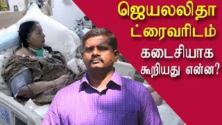 Jayalitha final conversation with her driver tamil, tamil live news, tamil news redpix