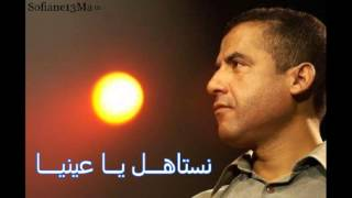 تحميل اغاني Cheb Mami - Lahbab Lashab - Parole - الشاب مامي - لحباب لصحاب كلمات MP3