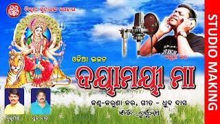 Durga Puja Special Song || Daya Maye Maa || Karuna Kara || Bulu Mishra || Dhruba Das || Bhala gita