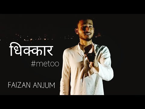 Hindi Poetry - Dhikkar (metoo)