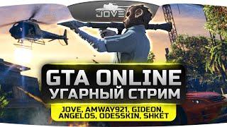 Ржачный Стрим по GTA Online! Веселая банда возвращается с угаром и хардкором!