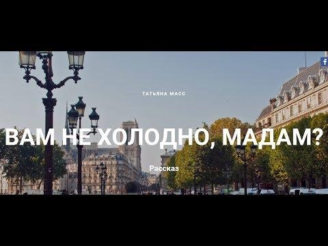 Татьяна Масс. Уникальность таланта