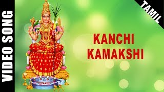 Kanchi Kamakshi  Amman  TM Soundararajan  Tamil  Devotional Song