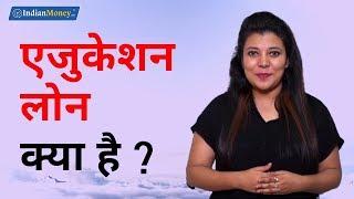 Education Loan in Hindi - Dyuti Dutta | Learn Money in Hindi | EP 19