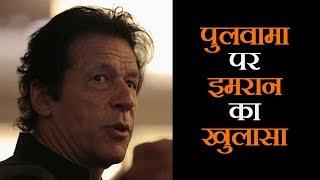 इमरान खान ने स्वीकारा, पुलवामा हमले के पीछे था जैश-ए-मोहम्मद का हाथ