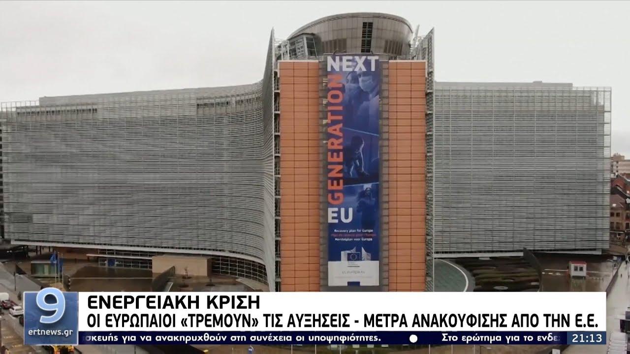 Ενεργειακή κρίση: Οι ευρωπαίοι «τρέμουν» τις αυξήσεις – Μέτρα ανακούφισης από την Ε.Ε ΕΡΤ 13/10/2021