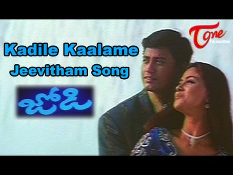 Kadile kaalame Jeevitham Song Jodi Movie
