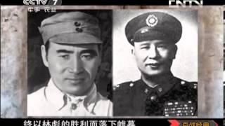 20130629 百战经典 天下英雄谁敌手 林彪VS白崇禧