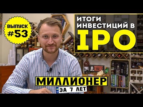 Влог №53: Итоги инвестиций в IPO