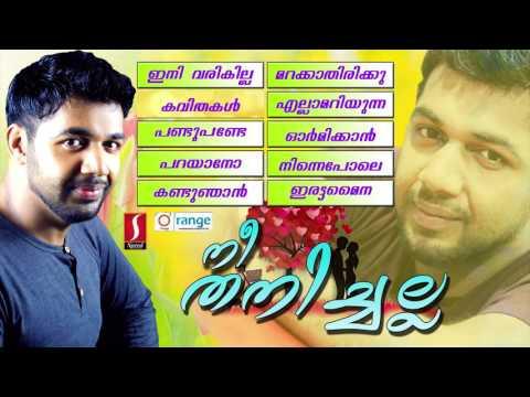 Download Ne Thanichalla |  Mappila Album Songs | Saleem Kodathoor new album songs | Latest Mappila Songs 2016 HD Mp4 3GP Video and MP3