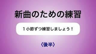 彩城先生の新曲レッスン〜1小節ずつ2-4後半〜のサムネイル