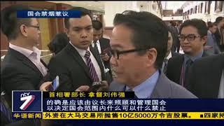 20181018 Ntv7华语新闻网络同步直播