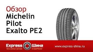 Видеообзор летней шины Michelin Pilot Exalto PE2 от Express-Шины