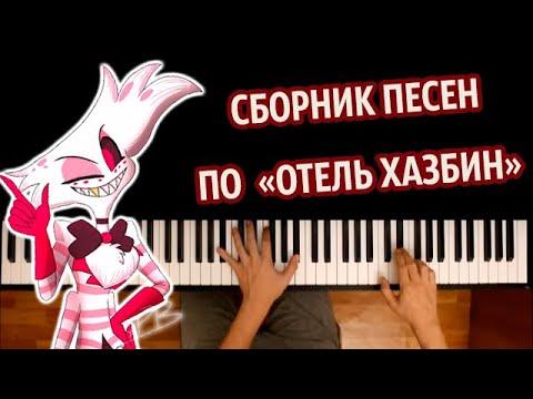 "👿 🏨 СБОРНИК ПЕСЕН ПО ""ОТЕЛЬ ХАЗБИН"" ● караоке | PIANO_KARAOKE ● ᴴᴰ + НОТЫ & MIDI"