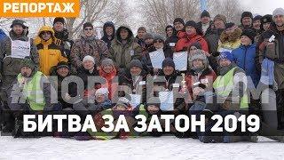 «Битва за Затон 2019». Видео репортаж с фестиваля по ловле рыбы на мормышку.
