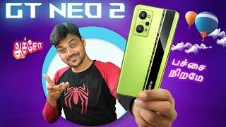 Realme GT NEO 2 Unboxing - கலக்கல் ஆனால் 🔥🔥 SD870 | 120Hz | 65W | Tamil Tech