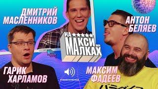 НА МАКСИМАЛКАХ/Фадеев/Харламов/Масленников/Беляев