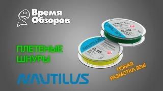 Шнур nautilus avenger 8 teflon green 0. 10 92m