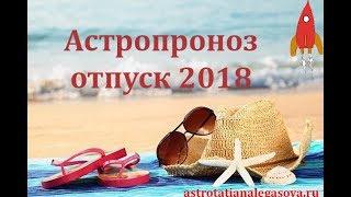 Как и где отдохнуть в 2018 году астропрогноз / отпуск 2018