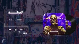 تحميل اغاني باتيستوتا - المولد موسيقي فقط | BATISTUTA - EL MOLED (ReProd. SHIK-O) Official Instrumental MP3