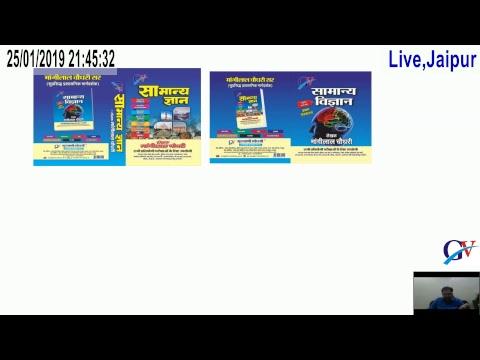 GS mangilal Choudhary Sir Live Stream