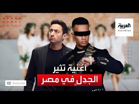 العرب اليوم - شاهد: أغنية لمحمد رمضان وحمادة هلال تثير جدلًا في مصر