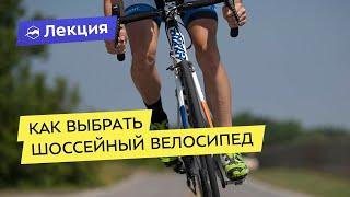 Как правильно выбрать шоссейный велосипед: сохраним бюджет и здоровье
