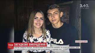 Другий тиждень на Кіровоградщині шукають 16-річну Діану, яка зникла у рідному селі