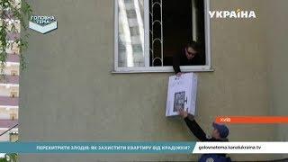 Як перехожі допомагають грабувати квартири | Головна тема
