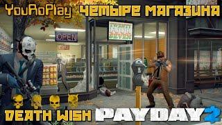 Payday 2. Как пройти 4 магазина по стелсу.Жажда смерти.