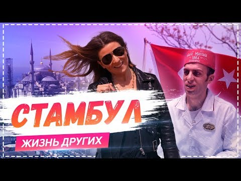 Стамбул | Travel-шоу «Жизнь других» 26.05.2019 онлайн видео