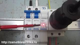 Устройство 6 в 1! УЗО-ЭЛТА-2Д. Полный обзор и испытания