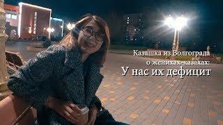 Казашка из Волгограда о женихах-казахах: У нас их дефицит