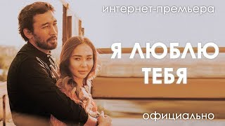 Фильм Я Люблю Тебя -Интернет-Премьера Официально!
