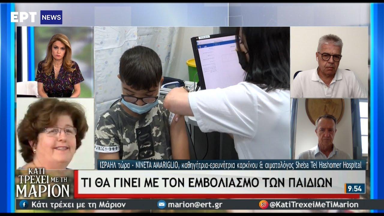 Αμαρίλιο: Στα πρόθυρα νέου κύματος το Ισραήλ – Οι εμβολιασμοί η μόνη προστασία | 27/06/2021 | ΕΡΤ