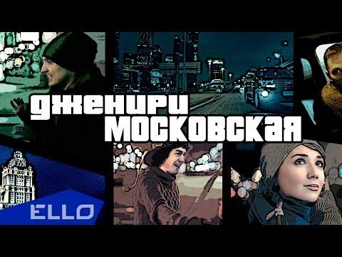 Дженири - Московская