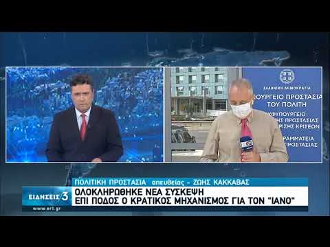 Στη δίνη του «Ιανού» τo Ιόνιο και η Δυτ. Ελλάδα – Πώς θα κινηθεί τις επόμενες ώρες | 18/9/2020 | ΕΡΤ