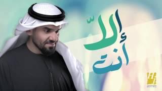 حسين الجسمي - إلا أنت (حصرياً)   2016