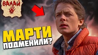 МАРТИ МАКФЛАЙ - НЕ МАРТИ МАКФЛАЙ! БЕЗУМНАЯ ТЕОРИЯ [НАЗАД В БУДУЩЕЕ / Back to the Future]