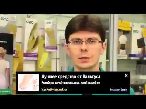 Valgus pro валгус про фиксатор-корректор отзывы